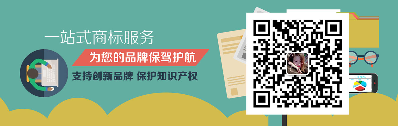 乐山商标注册公司保护您的知识产权